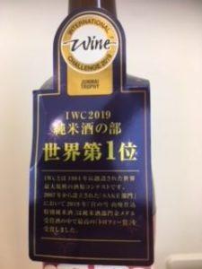 日本酒 銘柄 種類 受賞