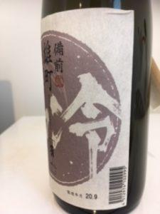 日本酒 銘柄 種類 右