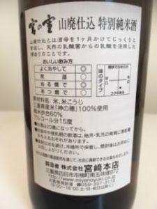 日本酒 銘柄 種類 back