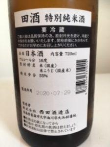 日本酒 銘柄 種類 label back