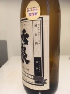 日本酒 銘柄 種類 label left