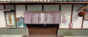 日本酒 銘柄 種類 店