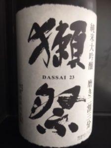 日本酒 銘柄 種類 獺祭 center