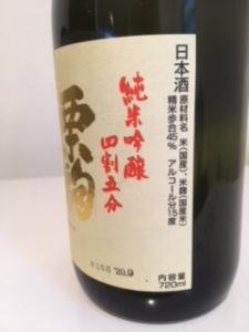 日本酒 銘柄 種類 migi