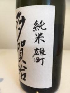 日本酒 銘柄 種類 rifght