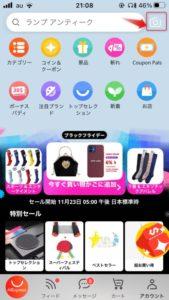 せどり 仕入先 中国 アプリ